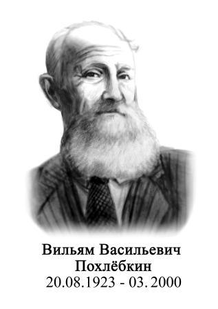 Рецепты от вильяма васильевича похлебкина